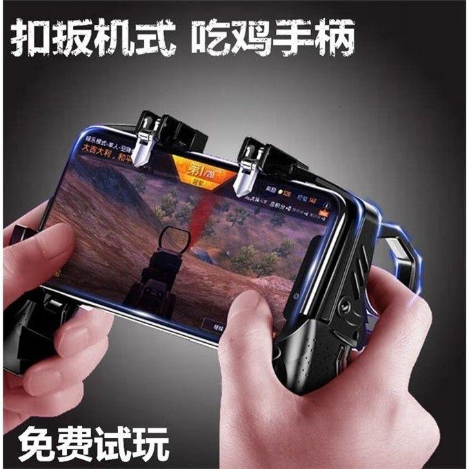 Elite artifact handle shooting eat chicken button gun god type auxiliary peace game trigger