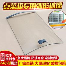 点菜柜弧形玻璃保鲜柜冒菜柜冷柜冷藏冷冻展示柜热弯玻璃门配件