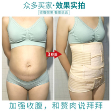 Postpartum abdominal band and waist girdle women's body-building and body-thinning artifacts girdle abdomen sculpture caesarean section special summer ultra-thin model
