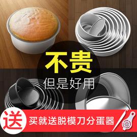 戚风蛋糕模具圆形小阳极活底家用烤箱套装四八4/6/8/10寸烘焙工具图片