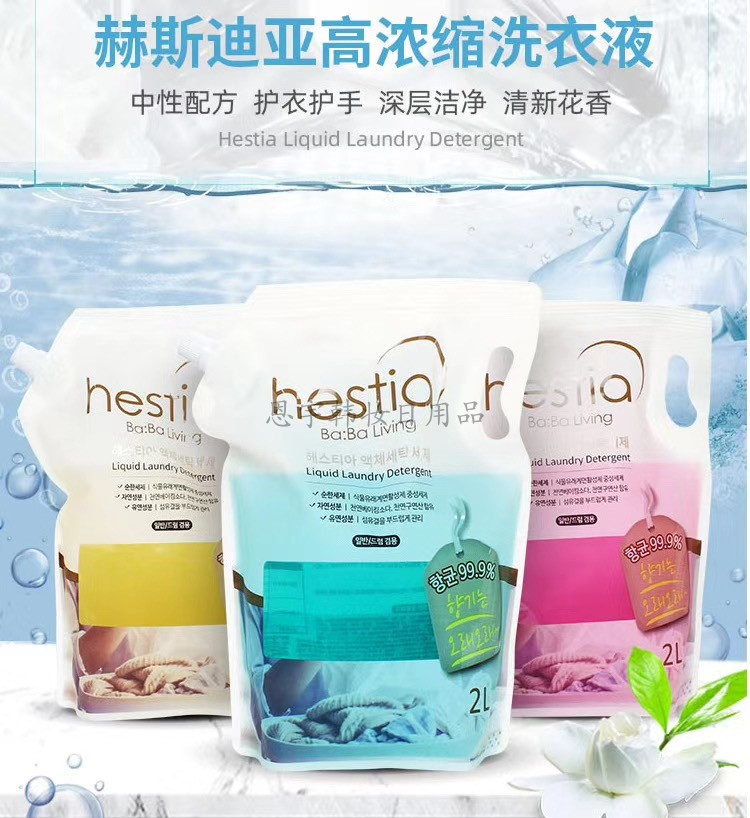 Hestia laundry detergent with three kinds of fragrance, no hand injury, sterilization and no fluorescent agent 1L package