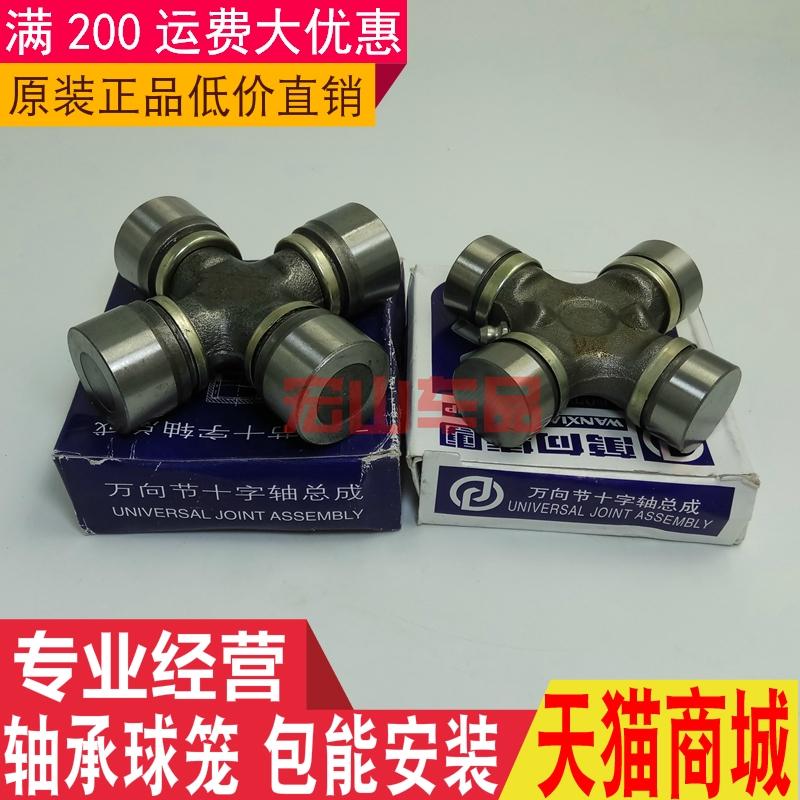 万向EQ140 CA141 EQ153 CA1160南京依维柯都灵V万向节十字传动轴