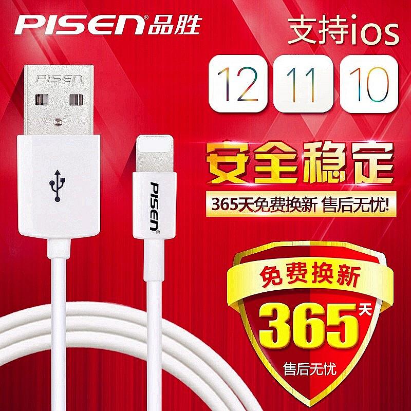 品胜iPhone11数据线8X充电器头max原厂iP7手机X快充5s闪充6plu买三送一