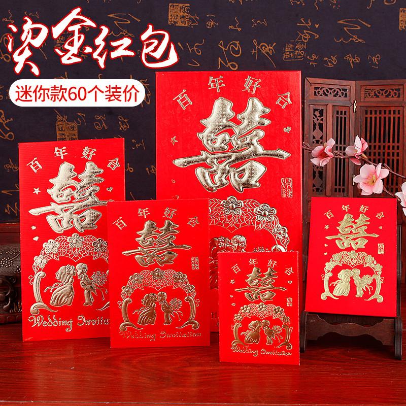 批发婚礼结婚用品烫金红包利是封百元千元万元喜字红包袋婚庆包邮(用1元券)