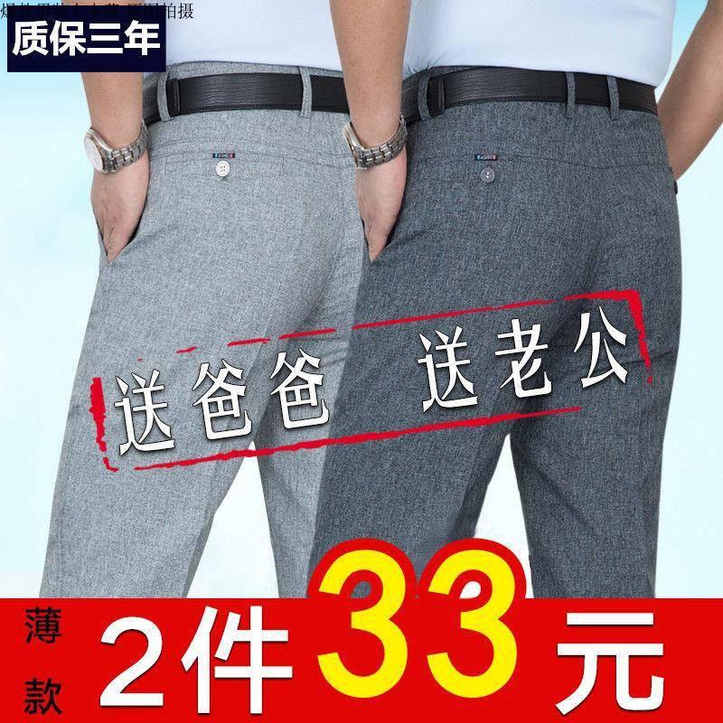 新款男士休闲裤春夏秋季爸爸裤长裤子轻薄西裤中老年人40-50岁穿