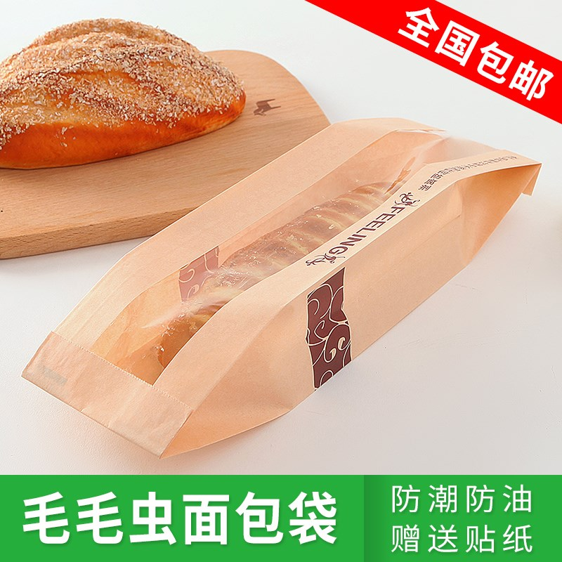 Zuoshang bread bag long caterpillar paper bag French bread bag kraft paper window oil proof paper bag