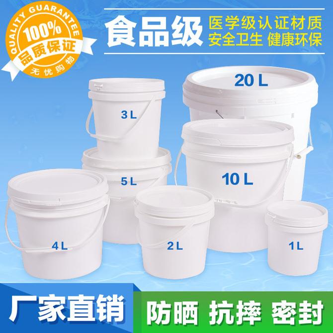 桶 10L升KG公斤食品级塑料桶密封广口包装 带盖手提水桶