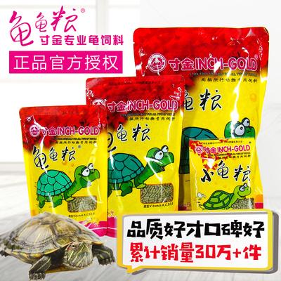 寸金龟粮乌龟饲料小鳄龟粮饲料通用巴西龟幼龟粮草龟食物补钙虾干