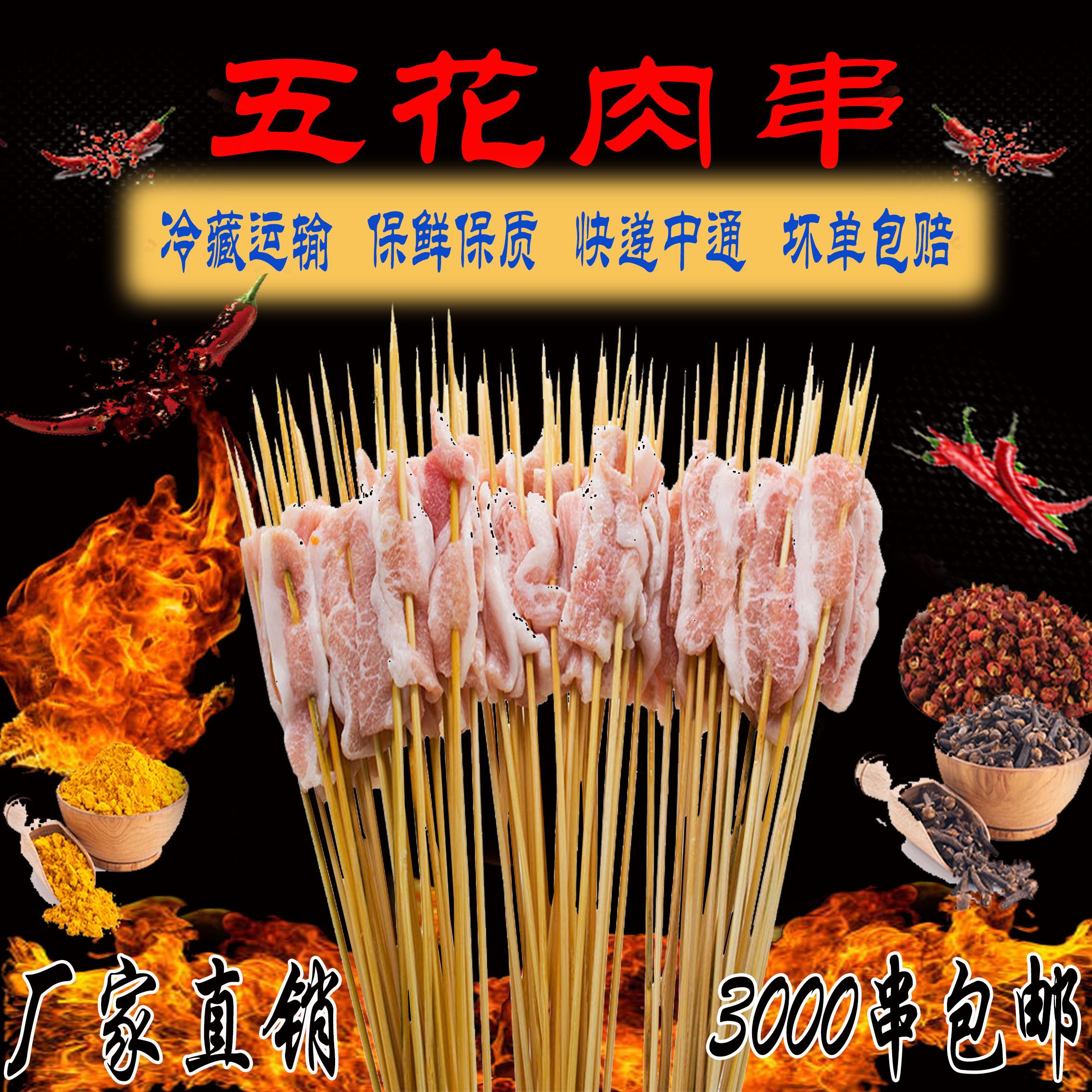 猪肉小串五花肉小串商用铁板烧烤串新鲜冷冻原味食材3000串包邮