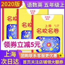 2020年新版 上海名校名卷五年级上册 部编版语文+数学+英语N版 5年级第一学期 上海小学教辅 版教材配套同步辅导模拟测试卷华师大