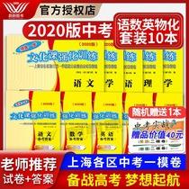 2020年版 上海中考一模卷 语文数学英语物理化学 试卷+答案 领先一步文化课强化训练 上海市各区初三第一学期期末质量抽查试卷精编