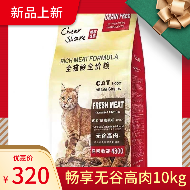 畅享无谷高肉猫粮母猫成猫成年增肥发腮布偶通用猫咪幼猫10kg20斤优惠券