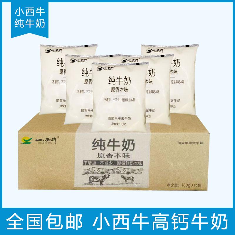 小西牛青海袋装原生纯牛奶营养早餐奶透明袋高原奶180g*16袋包邮