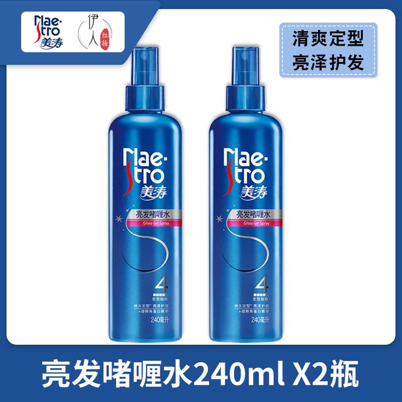 美涛亮发定型啫喱水240ml 2瓶男女士清爽保湿润泽护发定型造型