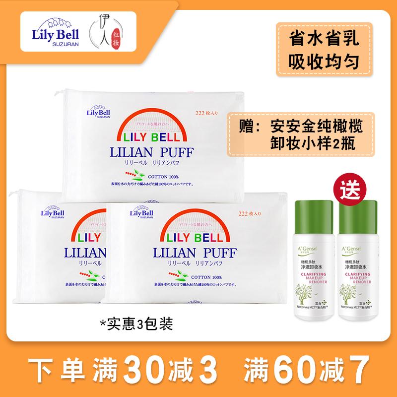 丽丽贝尔化妆棉222片X3包装优质纯棉双面省水卸妆棉洁面巾不刺激