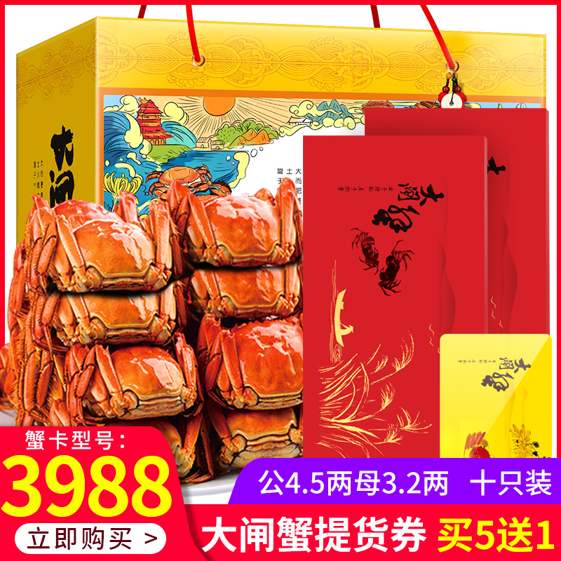 礼券大闸蟹礼券3988型10只螃蟹提货券公母各半蟹卡礼品卡优惠
