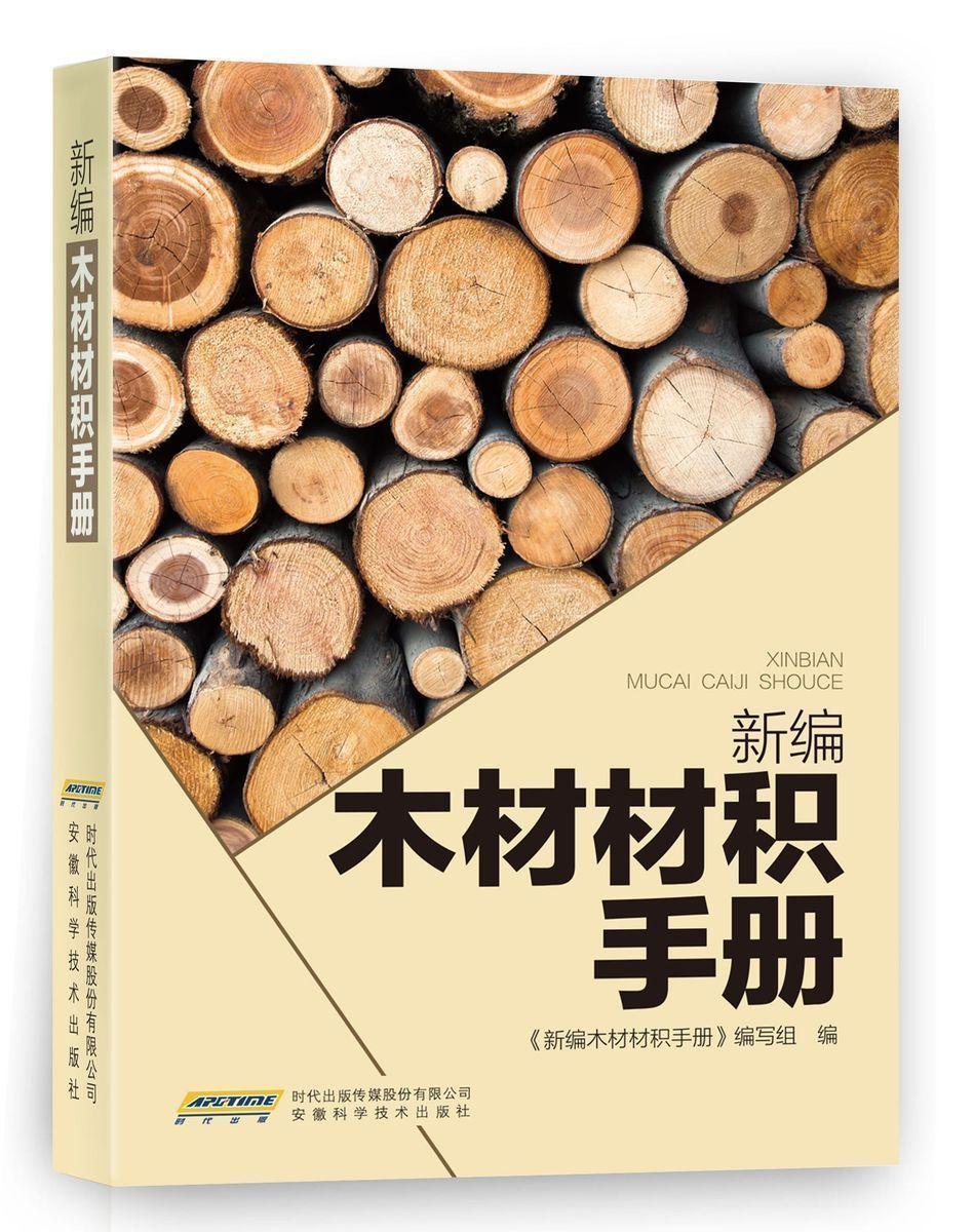 新编木材材积表
