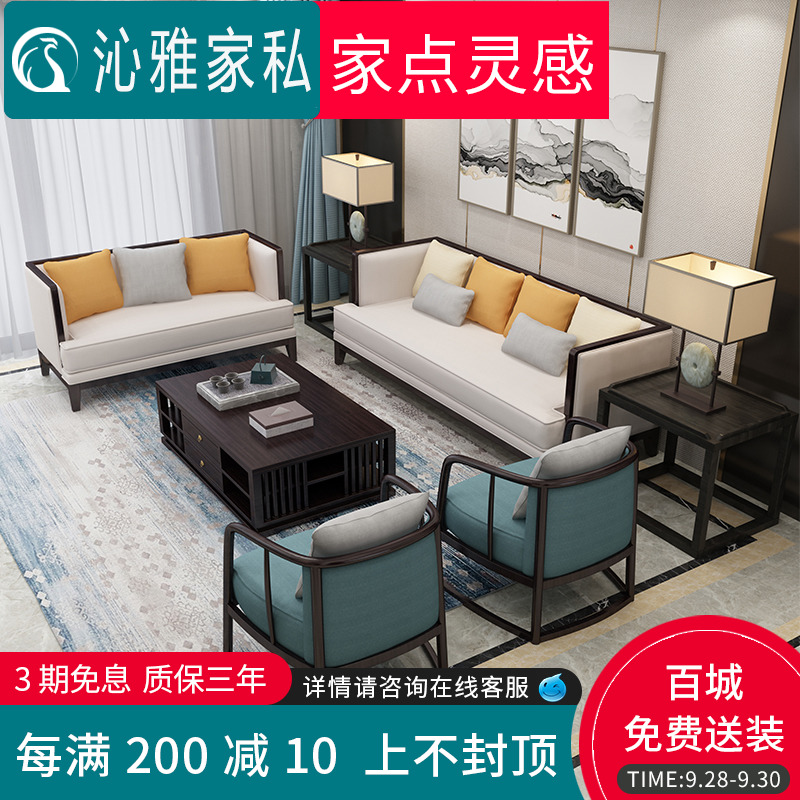 New Chinese solid wood sofa combination modern simple small family light luxury fabric sofa suit Chinese living room furniture