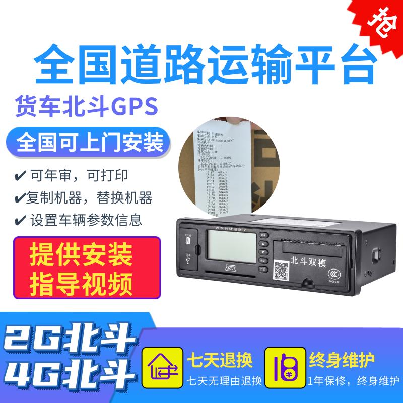 博实结4ga6大货车双模北斗审记录仪