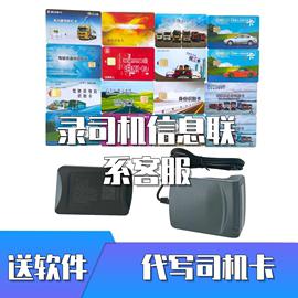 北斗GPS司机身份识别卡IC卡东风解放福田陕汽博实结启明首航芯片图片
