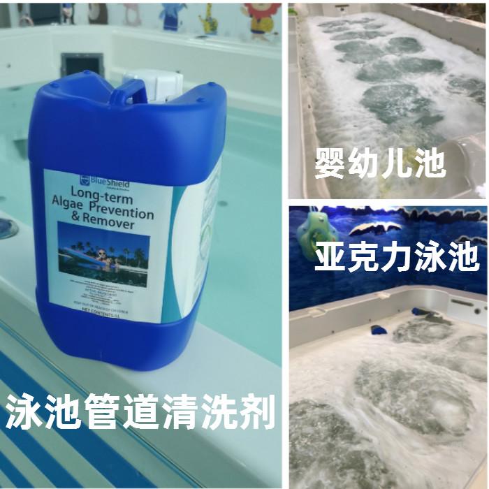 ベビープールの配管洗浄剤ブルー盾サウナスパ風呂の水育館油汚れ洗剤がHOTを腐食していません。