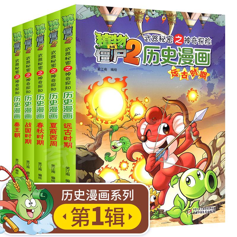 [奇漫图书专营绘本,图画书]全套5本 植物大战僵尸2漫画书全集武月销量274件仅售69.8元