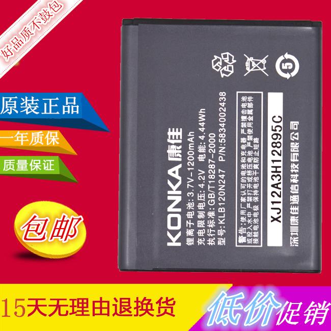 康佳E860电池 康佳E860手机电池康佳KLB120N247原装电池 E860电板
