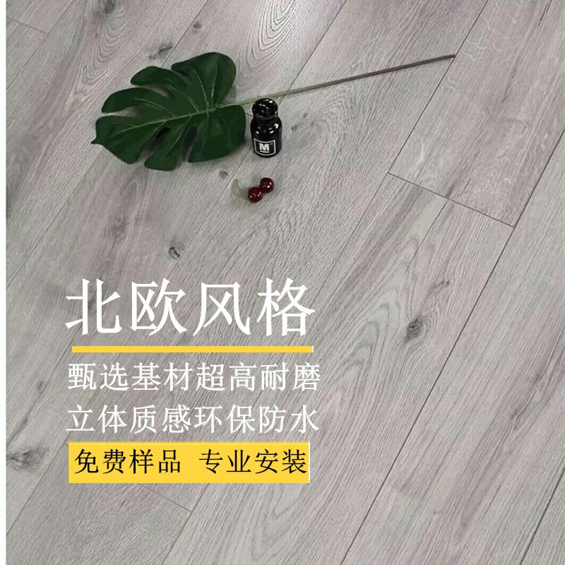 强化复合地板厂家直销家用卧室防水耐磨12mm灰色个性北欧木质地板