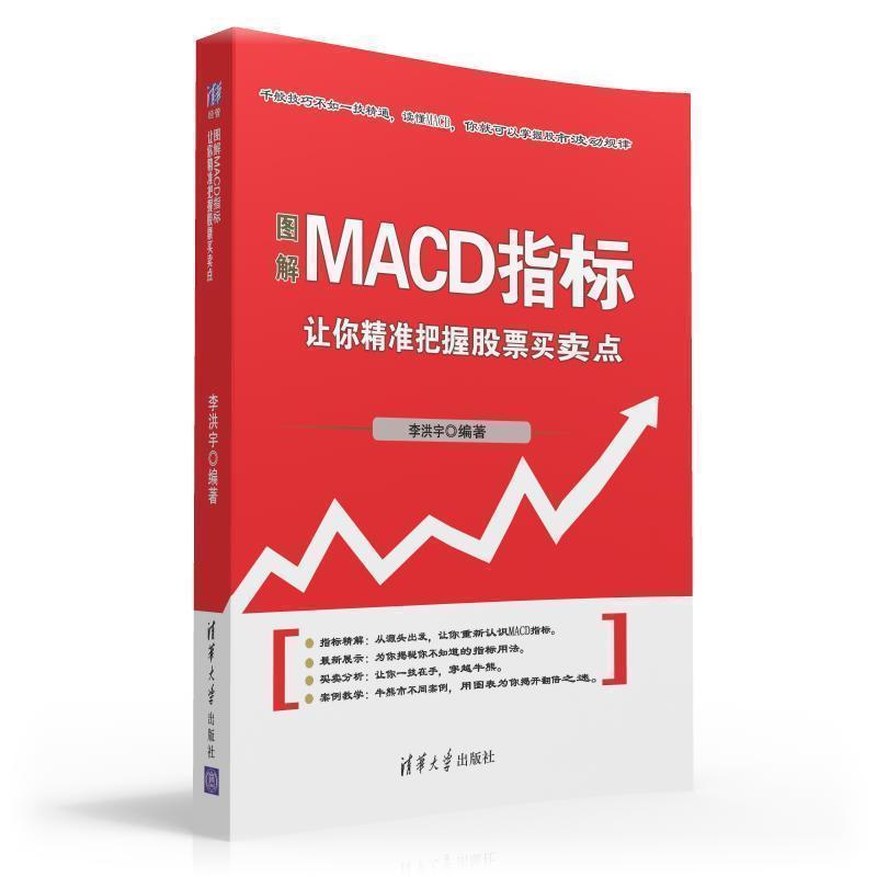 图解MACD指标(让你精准把握股票买卖点) 金融投资理财书 股票技术指标分析操作基础教程 股票入门 炒股软件教程 股市操作技巧实战