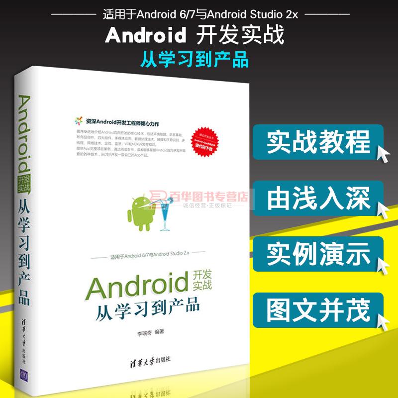 Android开发实战:从学习到产品 软件编程应用开发从入门到精通 安卓手机APP程序设计教程 安卓系统编程设计入门教程书籍