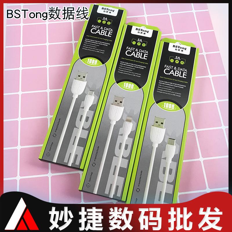 BSTongケーブルType快速充電ケーブルiphone X充電器線Android高速携帯電話データ線