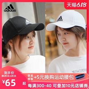 正品adidas/阿迪达斯帽子男女遮阳防晒运动户外潮搭棒球帽鸭舌帽