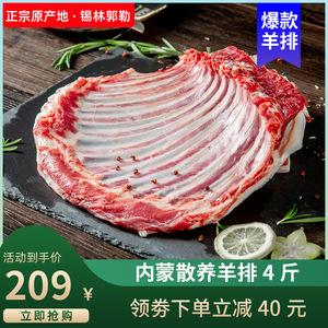 羊排羊肉 新鲜内蒙古羔羊排散养羊排羊腿半只羊4斤羊肉苏尔雅特