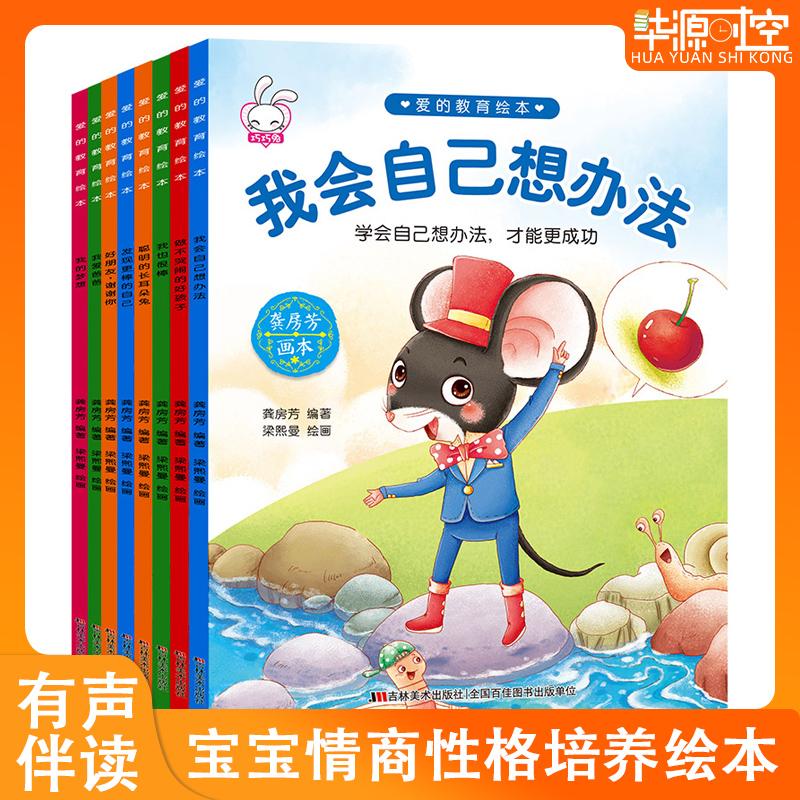 【全8册】《爱的教育儿童绘本》彩图注音版