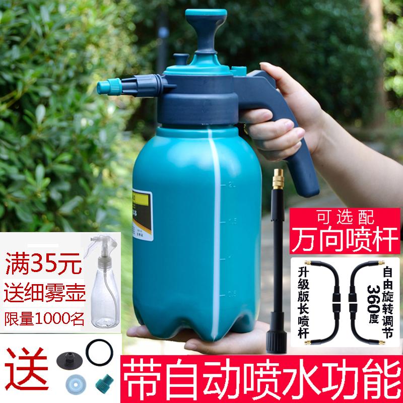家用气压浇花喷壶2L高压喷雾器园艺工具压力喷水壶喷雾瓶浇水神器