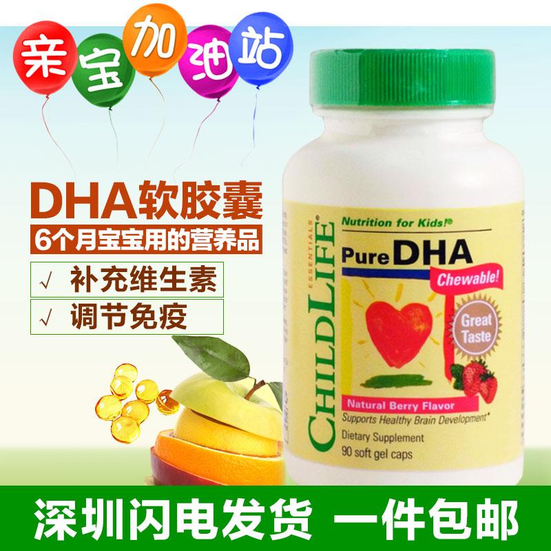 美国进口童年儿童DHA软胶囊 Child婴儿幼儿宝宝life时光挪威鱼油