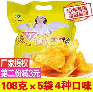 天使土豆片108g*5袋大包装整箱陕西特产怀旧麻辣零食小吃膨化薯片