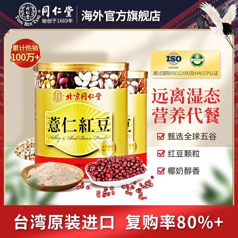 【同仁堂】五谷红豆薏仁粉350g*2