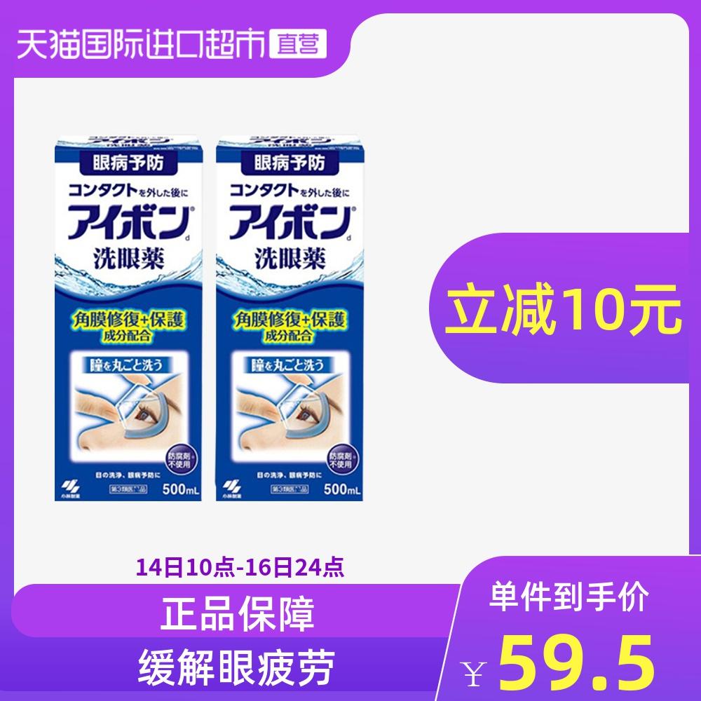 日本小林 制药洗眼液景甜同款眼药水500ml代购进口正品缓解疲劳*2