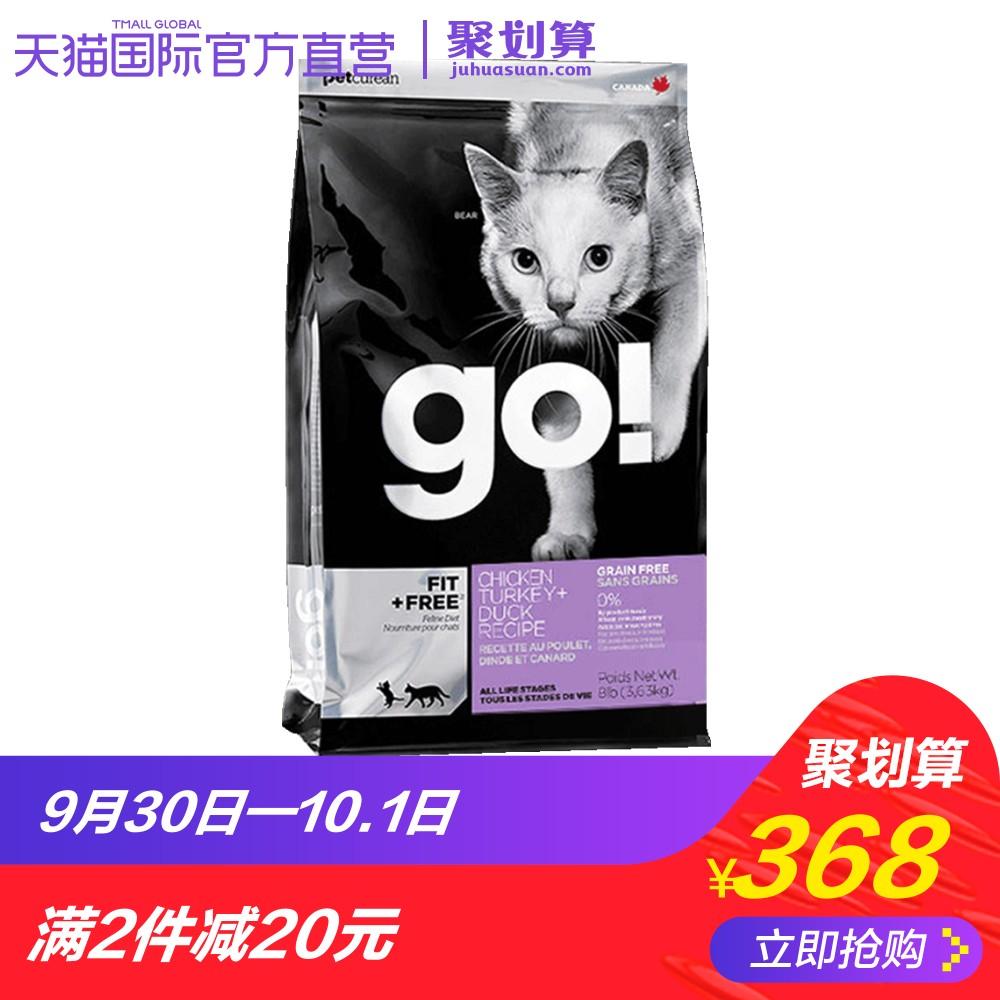 【直营】加拿大Go!进口健康九种肉成幼猫粮高含肉无谷猫粮8磅包邮