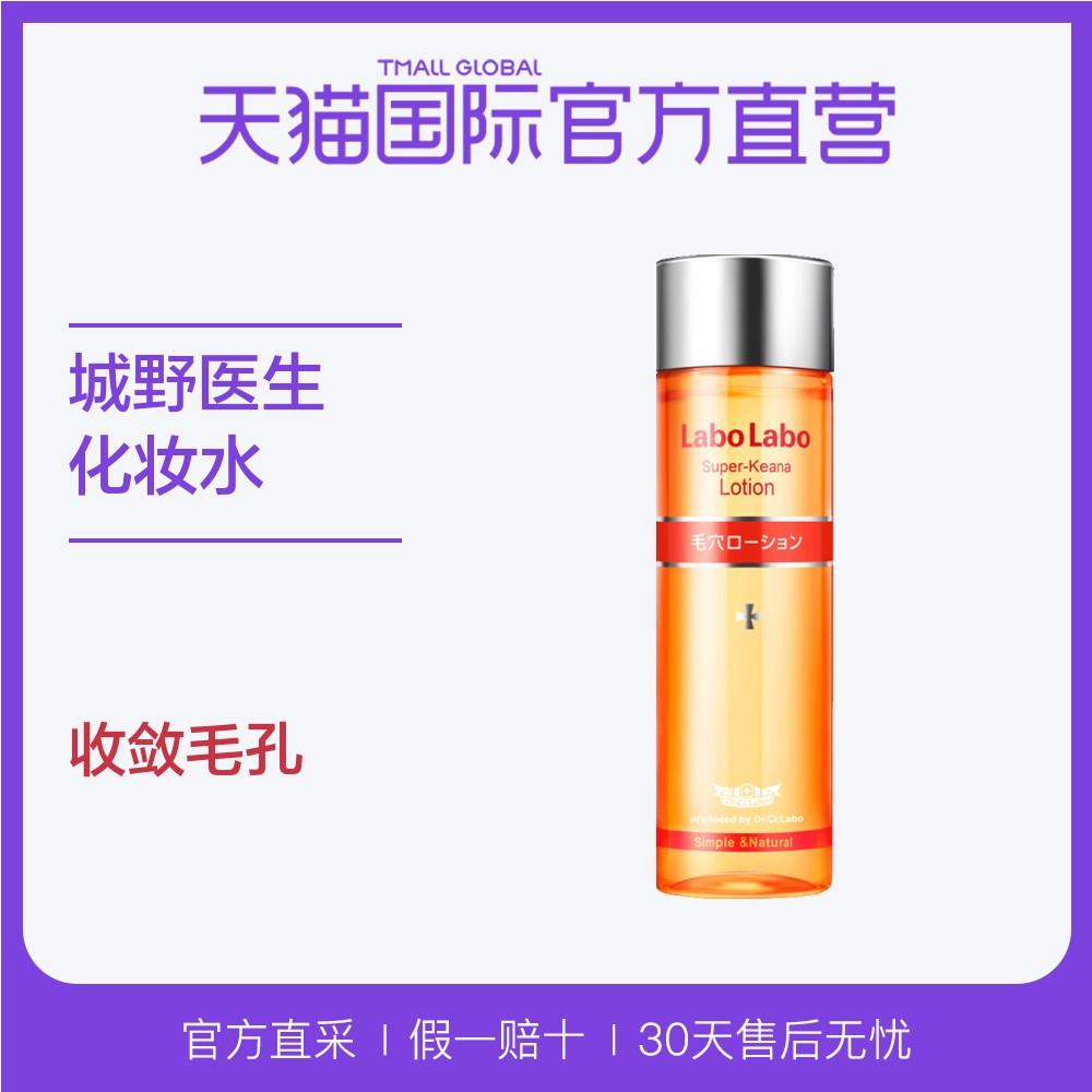 【直营】日本Dr.Ci.Labo城野医生进口毛孔收缩水对策黑头化妆水