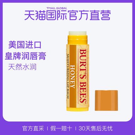 【直营】美国Burt's Bees伯特小蜜蜂天然蜂蜜皇牌润唇膏  4.25克