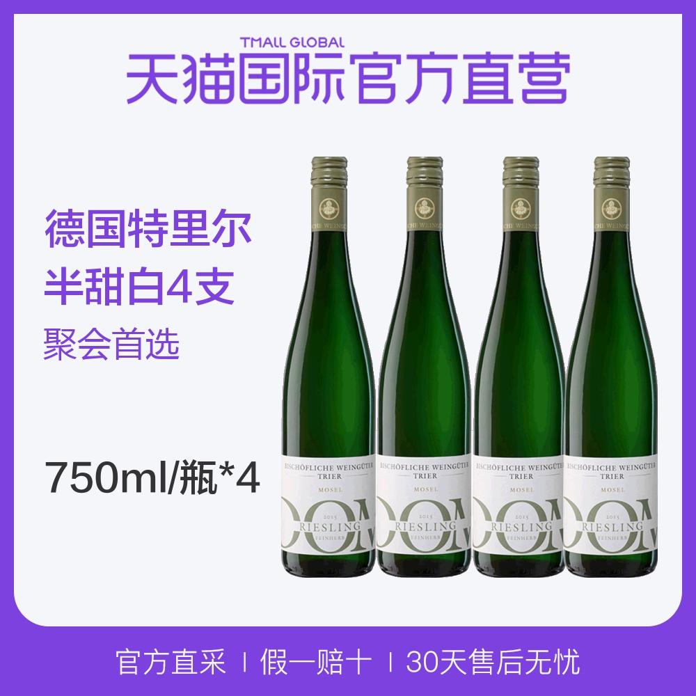 德国VDP协会创始酒庄莫塞雷司令半甜白4支装 原瓶进口浪漫礼物