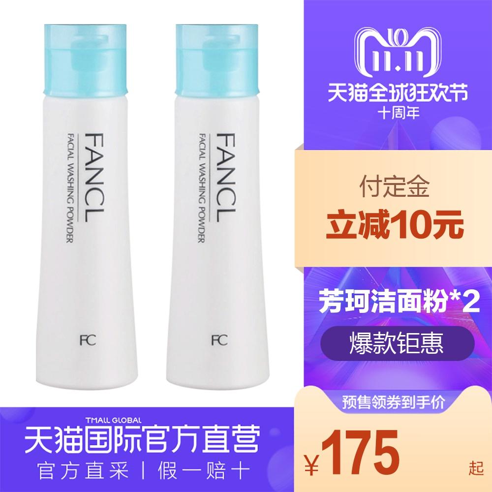 新版双瓶装50gx2柔滑保湿洁面粉无添加Fancl日本直营