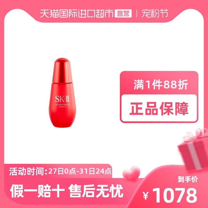 【国内专柜】SK-II赋能焕采精华露小红瓶50ml神仙水精华面部补水