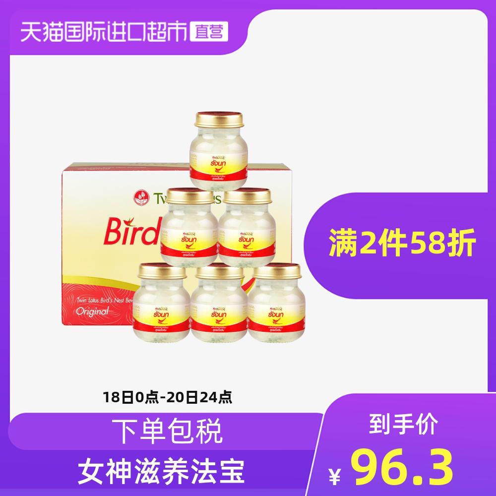 泰国双莲进口冰糖型即食燕窝孕妇营养滋补品45ml*6金丝燕盒装正品