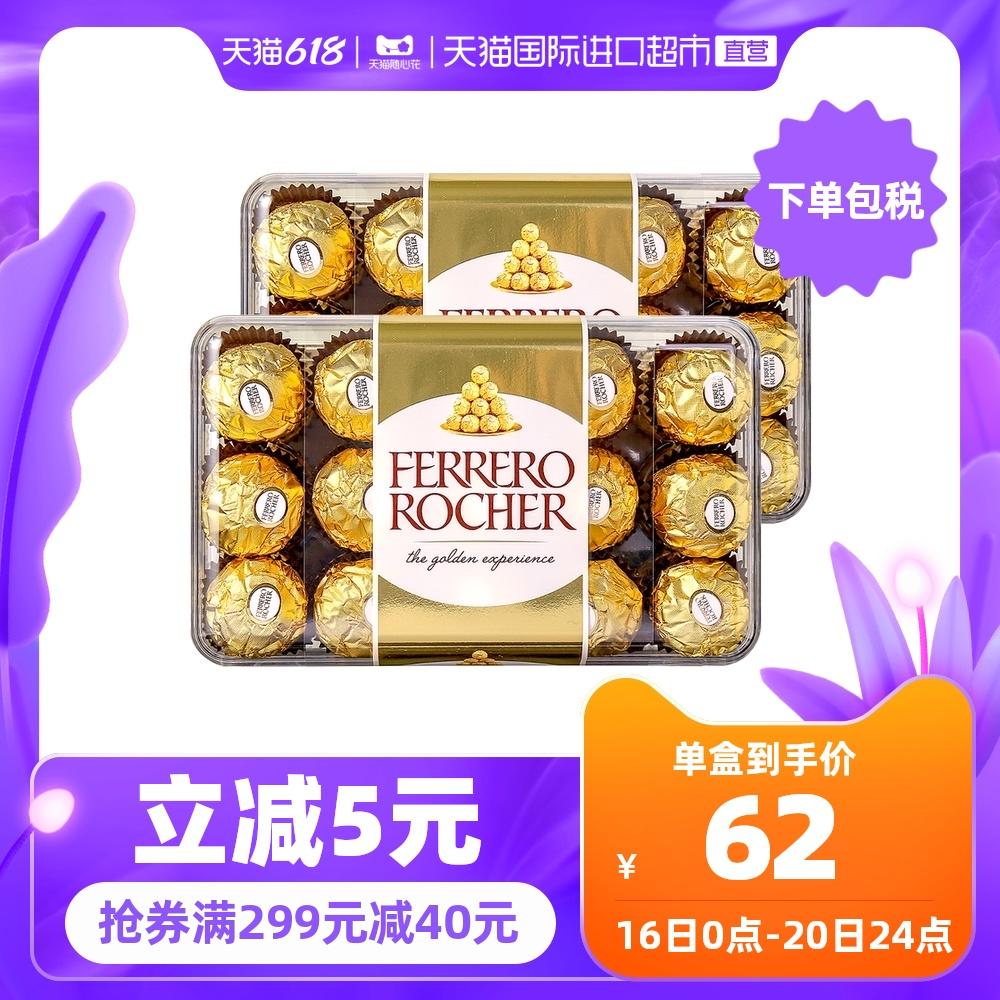 Ferrero费列罗榛果夹心巧克力零食30粒*2盒礼盒装正品进口伴手礼