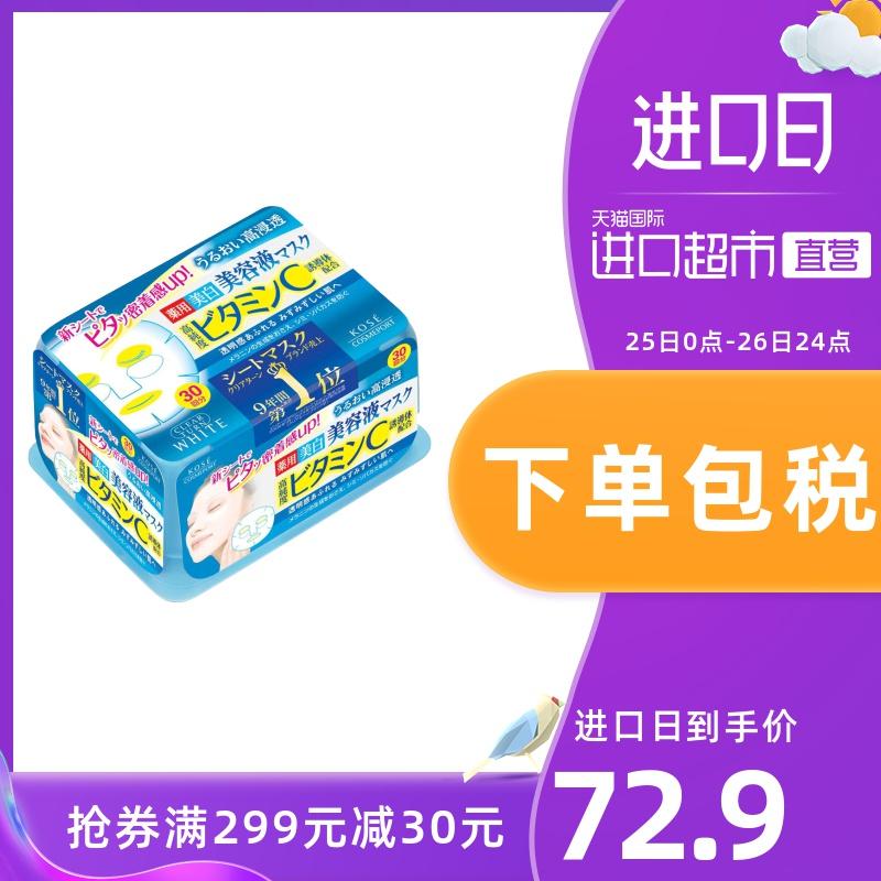 日本Kose Cosmeport高丝进口抽取式精华面膜美白保湿敏感肌30片图片
