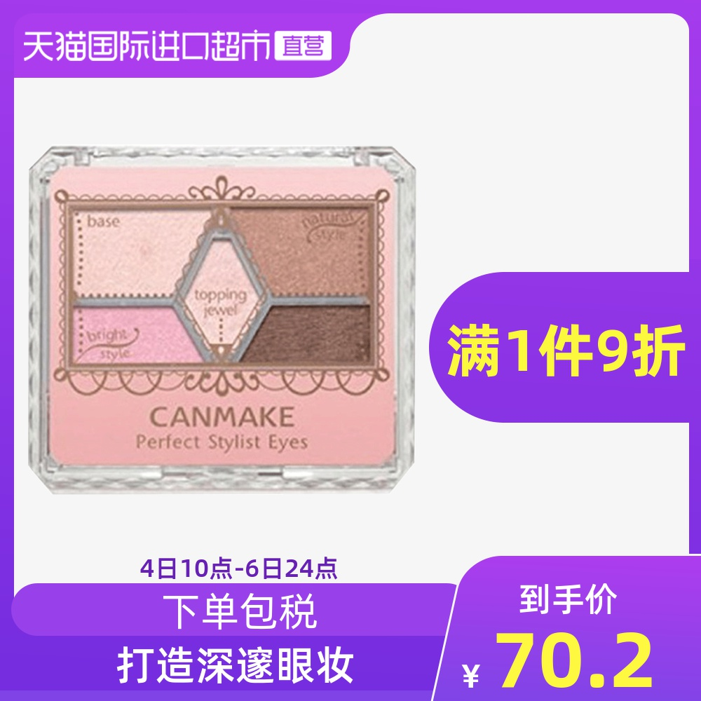 CANMAKE minefield five-color eyeshadow palette glitter pearl earth color plum color Japanese eye matte super fire