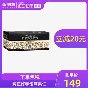 进口wonderful万多福盐焗开心果24小袋装大颗粒孕妇坚果零食1020g